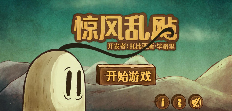 Chinese Menu Screen